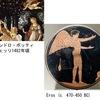 愛の神エロース /キューピッド1 原初神 (神々の系譜の中で最も古い位置にいる神)としては,初めの四人に含まれているとされたり---.なんと,ニュクス(夜)が置いた卵から生まれた優美な神にして,「エロースが世界の要素をまとめてはじめて,他の神々が存在するようになった!」と位置づける話も.