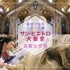 着物で海外!サン・ピエトロ大聖堂で聖なる光に癒される【イタリア編】