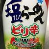 サッポロ一番 塩らーめん ピリ辛 タテビッグ(サンヨー食品)
