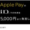 【期間限定及び先着】Apple Pay(アップルペイ)キャンペーンでは、キャッシュバック系が熱い!!