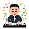 【ピアノ】1曲を完成させるには?【目標設定】