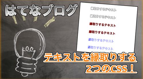 【はてなブログ】テキストを縁取りするCSS!より目立たせたい時や白文字の時にオススメ!