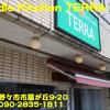 TERRA~2015年8月4杯目~