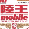 陸王本戦を目指して各シーズンバトル「 陸王モバイル2019シーズンバトル」発売!