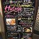 北海道「ドーミーイン東室蘭」、朝食良し、風呂良し、ゆったり寛げて良かった