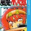 車田正美の最高傑作「風魔の小次郎」を20数年ぶりに読んだ