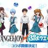 【ぷよクエ】EVANGELION×ぷよクエコラボ開催決定!
