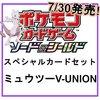 ポケモンカード  ~7月9日・8月20日発売分まとめ V-UNIONなど~