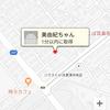 スマホアプリ「いまどこ?」、家族の居場所が連続追跡できる