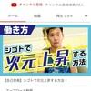 YouTuber「タンクトップ後藤」ページリニューアル!