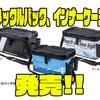 【メジャークラフト】釣り場での移動や車の搭載に便利「タックルバック、インナーケース」発売!