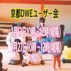 京都DWEユーザー会 さゆりマジシャン!TAC、ステップバイステップ、チャレンジタイム!