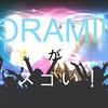 【実力派ガールズバンド】SORAMIMIが、、、すごい!!【ドラム・たむたむ】