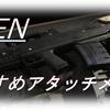 【攻略】COD MW(PS4) ~ODENのおすすめアタッチメント~