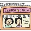 日本の駅弁どっちにするか?