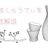 讃岐くらうでぃの日本酒を徹底解説!味の特徴は?どんなこだわりがあるの?