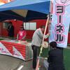 【ヨーネル】木下大サーカス読売ファミリーデー