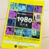 1980年代展