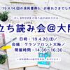 ◆お礼と告知◆ #技術書典 6と次の「 #立ち読み会 @大阪―技術書新刊あります!―」のご案内