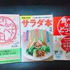 【ゆるベジ本】「不安食品見極めガイド食べるなら、どっち!?」クイズを5問やってみた