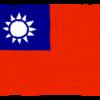 台湾でサロ活したいわん