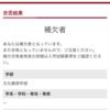 早稲田大学文化構想学部 2021年 補欠合格の可能性についての考察