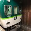 京阪電車サイコロの旅その6