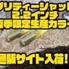 【10TFU】イヨケン監修ハンポワワーム「プリティーシャッド2.2インチ夏季限定生産カラー」通販サイト入荷!