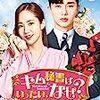 韓国ドラマ「キム秘書はいったい、なぜ?」にハマってます。