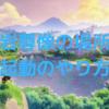 【原神ストーリー攻略】世界任務!剣塚封印を探索/「螭」の話/岩尊像の場所、起動のやり方