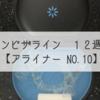 インビザライン 12週目(3カ月)【NO.10】 自己管理におすすめなアプリ!