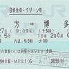 かいおう5号 B特急券・グリーン券【NGC割】
