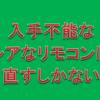 テレビ用リモコン分解修理 CANDELA編