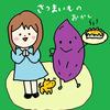 さつま芋農場「島田屋総本家」の作り出すお菓子♪埼玉いったら見つけてね。の巻