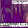 【ダブルクロス突破記念!モンハン回】 第81回配信Joe_Jack_Man's_Podcast