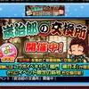 【イベント】サクスペ「鬼滅コラボ・炭治郎の交換所」