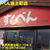 県内サ行(12)~すしべん赤土町店~