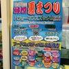 7月22日は藤棚商店会が主催する藤棚夏まつり!(お祭り)西横浜駅周辺イベント情報