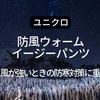 ユニクロの暖パン『防風ウォームイージーパンツ』は風が強いときの防寒対策に重宝する