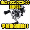 【SHIMANO】カルコンDCの追加モデル「カルカッタコンクエストDC 2020追加各種」通販予約受付開始!