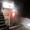 【今週のラーメン977】 睦月 (東京・西荻窪) 中華そば