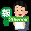 <成果報告>はてなブログ(無料版)初心者高校生の現実:20週目(PV、収益など)