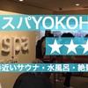 【★★★★★】スカイスパYOKOHAMA【整いに一番近いサウナ・水風呂・絶景の最強打線】