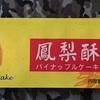 パイナップルケーキ食べ比べ3 亜福食品