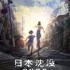 2020年アニメ化【日本沈没】のすべて ネタバレなし