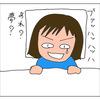 寝ぼけて爆笑しながら起きる親子です