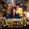映画「 DESTINY 鎌倉ものがたり」感想ネタバレ 最新のVFXが凄い。アバター並みの圧巻クオリティ!