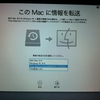 Mac OS 10.6なMacBook Pro から、Mac OS 10.7なMacBook AirへBack to the Future