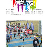 ケーズは10kmの合言葉(行動記録)―2013板橋cityマラソン
