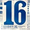 1月16日(土)2021 天赦日令和3年🌒旧暦睦月(むつき) 12月4日